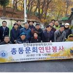 인천대 경영대학원 CEO 총동문회 3000장 기부