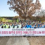 인천공항公 희망의 활주로 봉사단 5000장 나눔
