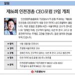 제86회 인천경총 CEO포럼 19일 개최