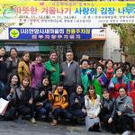 안양시 새마을 부녀회 , 김장 3000포기  사회복지시설 등에 전달
