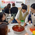 안양 호계초 학부모회 , 전통 고추장 만들기 행사