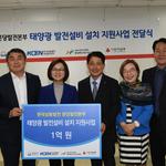 성남 판교청소년수련관에 한국남동발전 지원 태양광 설비 설치