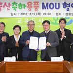 오산시, 라이온코리아와 출산축하용품 추가 지원 MOU