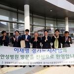 안성시, 경기도지사에 '구 안성병원' 부지 공공복합개발 제안