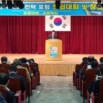 평택미래전략포럼, 창립대회·포럼 개최
