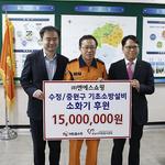 성남소방서, NS홈쇼핑과 사회안전약자 위한 소화기 기증식 개최