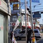 김포시, 불법유동광고물 정비 나서
