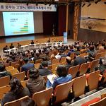 고양상의, 2018 연례 경제세미나 개최