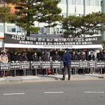 여주 강천면 주민, 시청 앞서 열병합발전소 건립 반대 시위