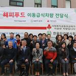 경기사회복지공동모금회, 화성시 한울타리봉사회에 '해피푸드 이동급식차량' 전달