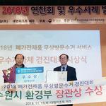 수원시, 폐가전제품 무상 방문수거 우수지자체 경진대회 환경부장관상 수상