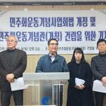 인천도 민주화운동 자랑스러운 한 축
