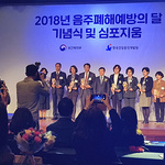 안산 단원보건소, '2018년 음주 폐해 예방행사'서 복지부장관 표창