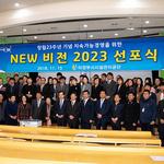 의정부시설공단, 창립 23주년 'NEW 비전 2023 선포식'