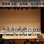 민주당 평택 갑·을지역위, '당원과 시장·도의원·시의원의 만남' 행사