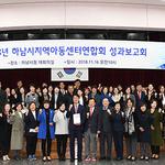 하남지역 아동센터 12곳  제1회 성과보고회 개최