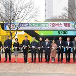 오산~서울 강남간 2층 버스 19일부터 첫 운행
