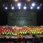 '경기삼성Dream어린이합창단' 드림콘서트 성료