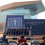 '아트센터 인천' 공식 오픈… 새로운 랜드마크로 육성