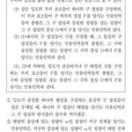 수능 이의신청, 논란의 '그 문제'도 … '논문 수준' 어려워