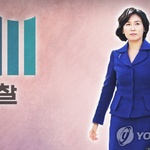 경찰, '혜경궁 김씨' 사건 김혜경씨 기소의견 검찰송치