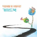 도박관리센터, '자활지원 가이드북' 21일부터 배포