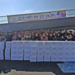 하남시 장애인복지관서 탈북민 50여 명  '사랑의  김장 나눔' 행사 가져
