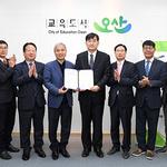 오산시청 서측 온실 건축을 위한 민간투자 협약 체결