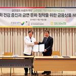 일산농협, 금연 돕는 금융상품 개발 위해 경기북부금연지원센터와 MOU 체결