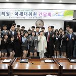 동두천시의회, 청소년 기구 '동두천시 차세대위원회' 간담회