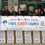 부평 갈산2동 지역사회보장협의체, 사랑의 김장나눔 행사 진행