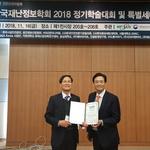 경복대  우종태 교수 '2018년 한국재난학회 학술대회'서 우수논문상