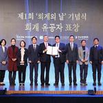 안양대 박성종 교수 '제1회 회계의 날' 한국공인회계사 회장 표창 수상