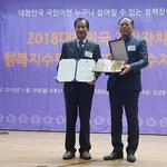 가평군, 2018 지방자치단체 행복지수 평가 우수단체 선정