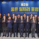 수원시, '제2회 좋은 일자리포럼' 개최…중앙·지방정부 함께하는 일자리 정책 모색