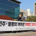 """도교육청 앞에서 """"교원 승진가산점제 폐지안을 당장 철회하라"""" 촉구"""
