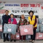 가스공사 인천LNG기지 나눔 행사 취약계층에 따뜻한 겨울 이불 선물