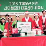 소외층 아동에 선물 전해줄 '산타 원정대' 출격