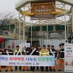 강화소방서, 불조심 강조의 달 '화재 예방' 캠페인