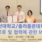 인천대-태국 출라롱콘대학 MOU 생명공학 관련 연구 교류 등 협력