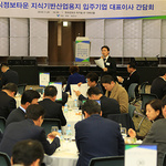 과천시, 지식정보타운 입주기업 대표이사 간담회 개최