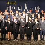 화성시, '2018 데이터 품질대상' 우수상 수상