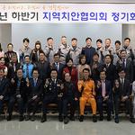이천경찰서, 지역사회 안전망 구축 위한 지역치안협의회 개최