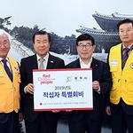 신동헌 광주시장, 2019년 적십자 특별회비 전달