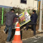 강화군, 내년 3월까지  풍선간판 등 불법광고물 정비