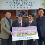 이천 ㈜삼화당 PNT 이석남 회장, 후배 위한 통 큰 기부