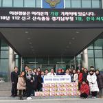 이천경찰서, 다문화 20여 가구에 '희망나눔 김치후원'