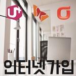 LG SK KT 인터넷 가입 변경시 사은품과 결합할인 확인해야
