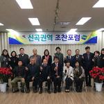 의정부 신곡1동 복지센터, '제385차 조찬포럼' 개최