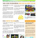 의왕 오전동 협의체,  마을신문 '나눔으로 따뜻한 사람들' 창간